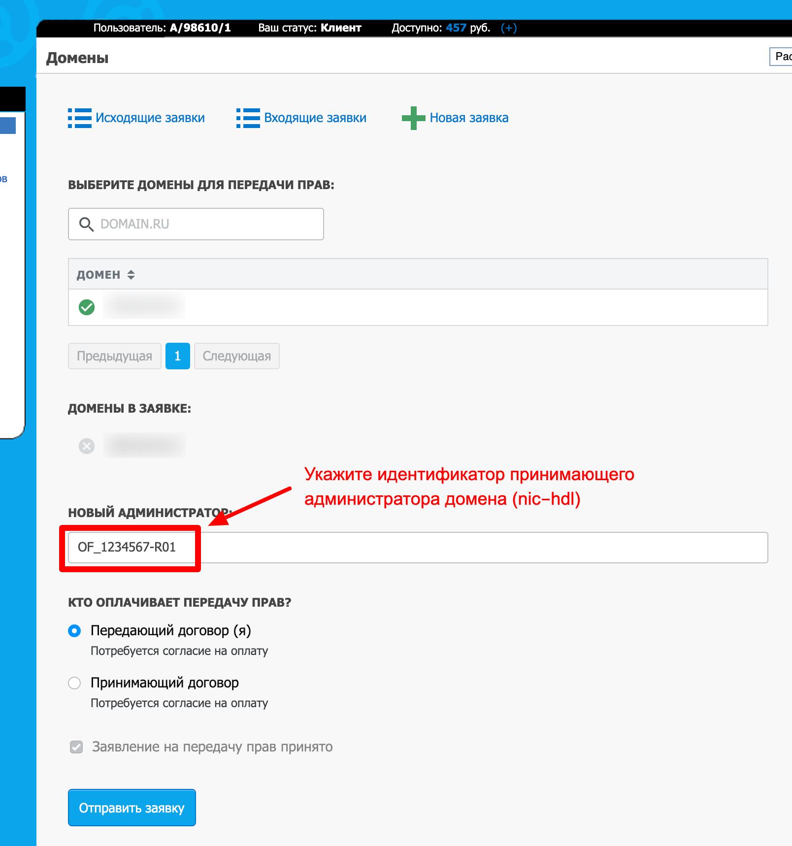 Заполнение заявки на переоформление домена онлайн