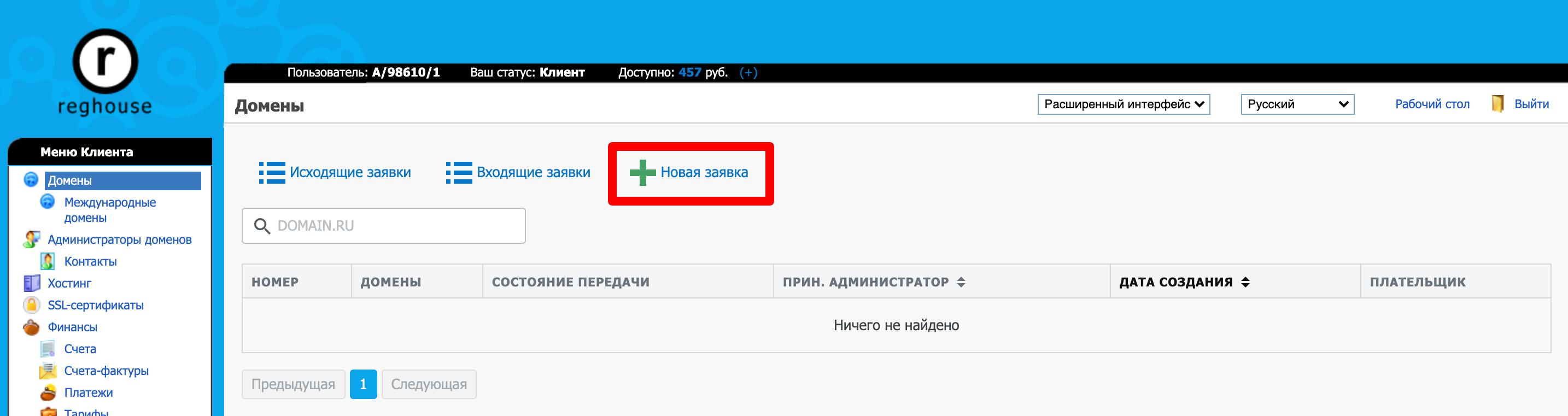 Подача новой заявки на онлайн-передачу домена