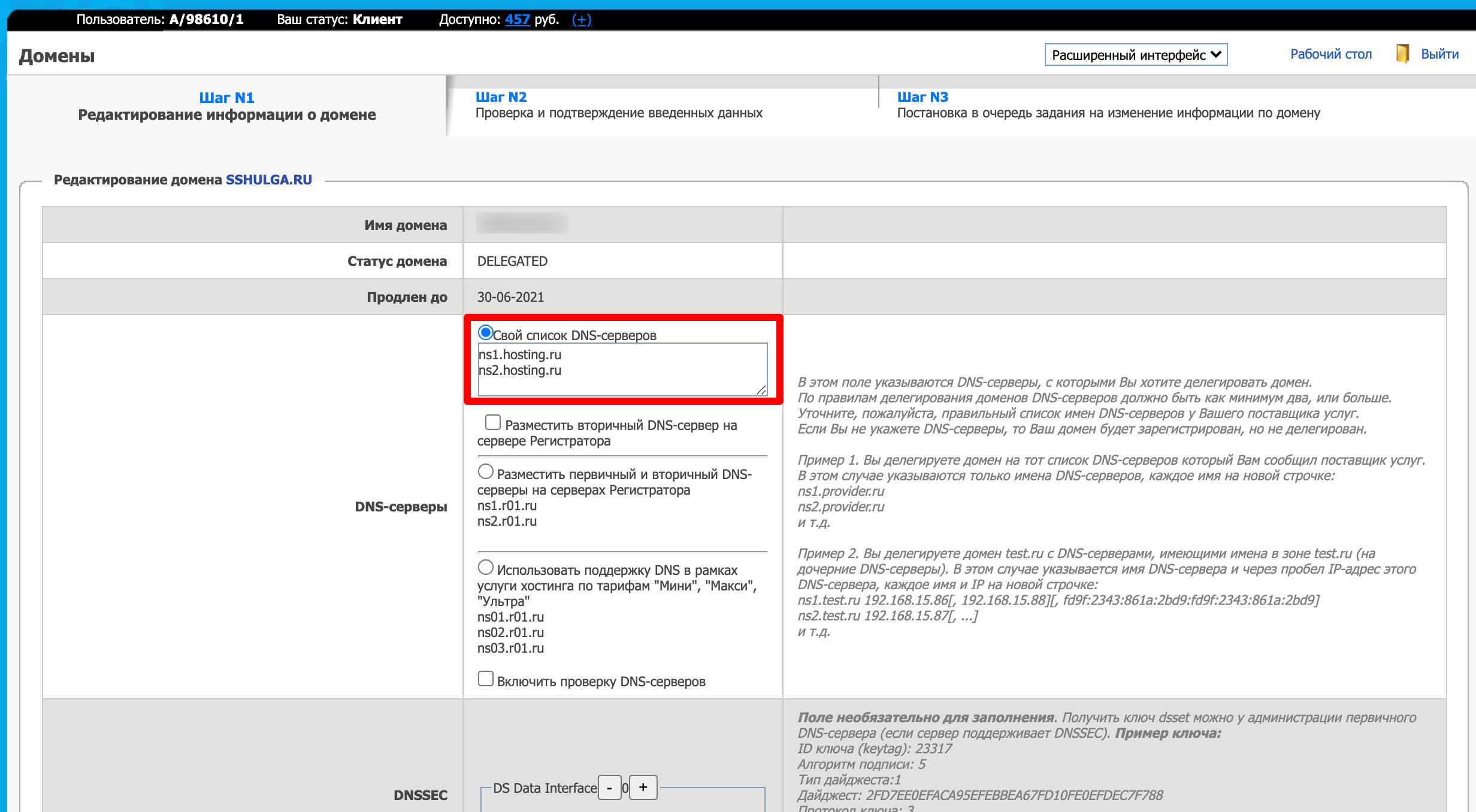 Указание списка DNS-серверов