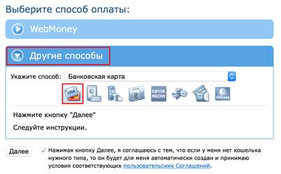 Выбор оплаты банковскими картами Visa / MasterCard через Webmoney
