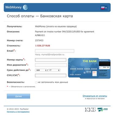 Оплата банковскими картами Visa / MasterCard
